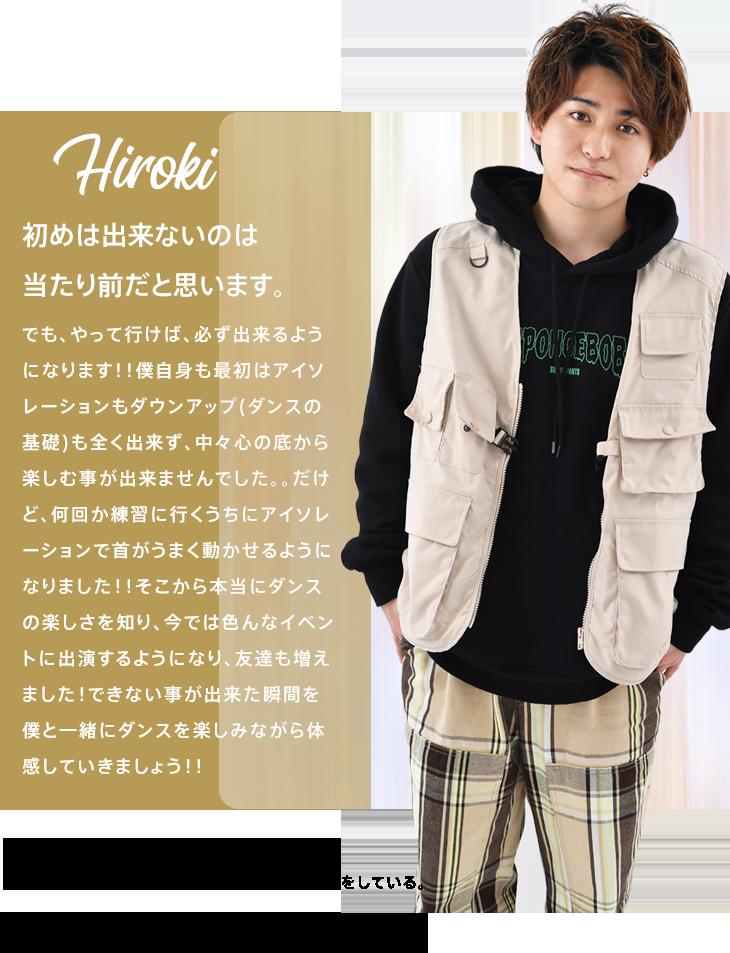 講師HIROKI