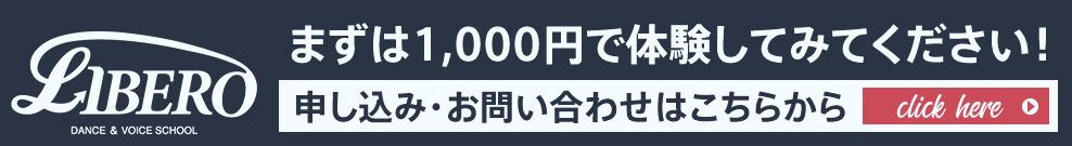 まずは1000円で体験してみてください。お申込みはこちらから